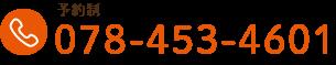 078-453-4601